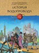 Ксения Друговейко - История водопровода
