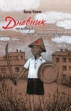 Эдуард Пашнев - Дневник человека с деревянной саблей