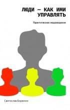 Святослав Бирюлин - Люди - как ими управлять