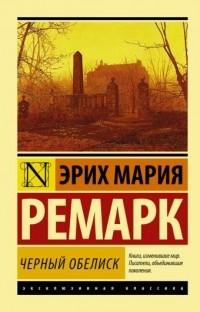 Ремарк Эрих Мария - Черный обелиск