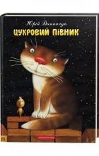 Юрій Винничук - Цукровий півник