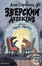 Анна Старобинец - Зверский детектив (сборник)