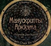 без автора - Манускрипты Аркхэма (сборник)