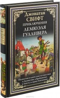 Джонатан Свифт - Приключения Лемюэля Гулливера