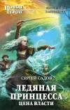 Сергей Садов - Ледяная принцесса. Цена власти