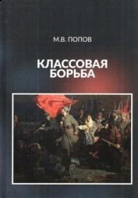 Михаил Попов - Классовая борьба