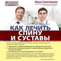 И. О. Смитиенко - Как лечить спину и суставы