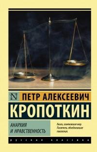 Петр Кропоткин - Анархия и нравственность