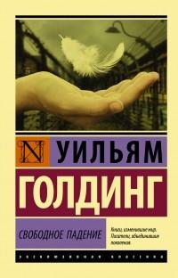Уильям Голдинг - Свободное падение