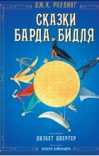 Дж. К. Роулинг - Сказки Барда Бидля
