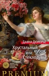 Дафна дю Морье - Хрустальный кубок, или Стеклодувы