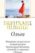 Бернхард Шлинк - Ольга