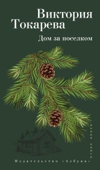 Виктория Токарева - Дом за поселком (сборник)