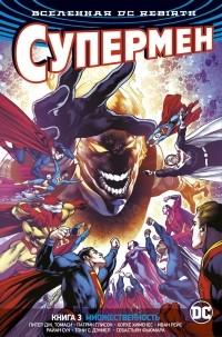 - Вселенная DC. Rebirth. Супермен. Книга 3. Множественность (сборник)