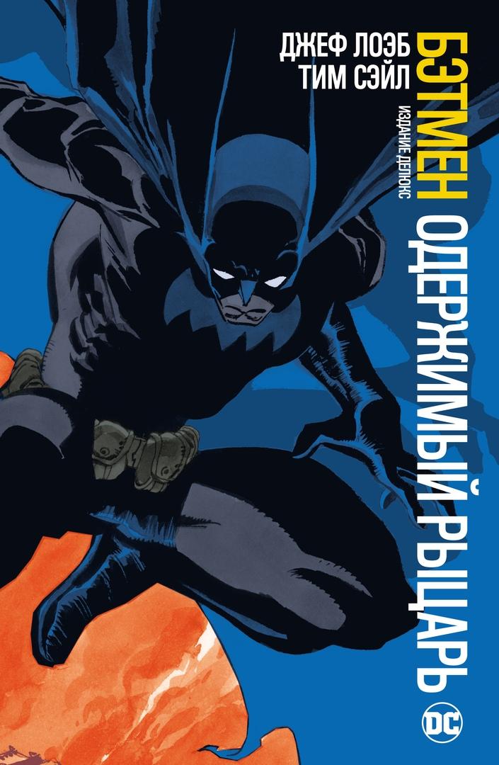 Бэтмен: Одержимый Рыцарь. Издание делюкс Джеф Лоэб