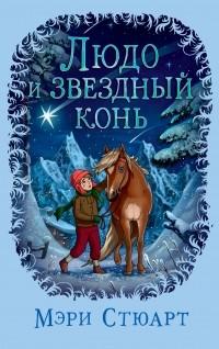 Мэри Стюарт - Людо и звездный конь