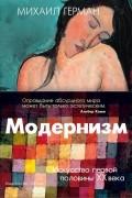Михаил Герман - Модернизм: Искусство первой половины XX века