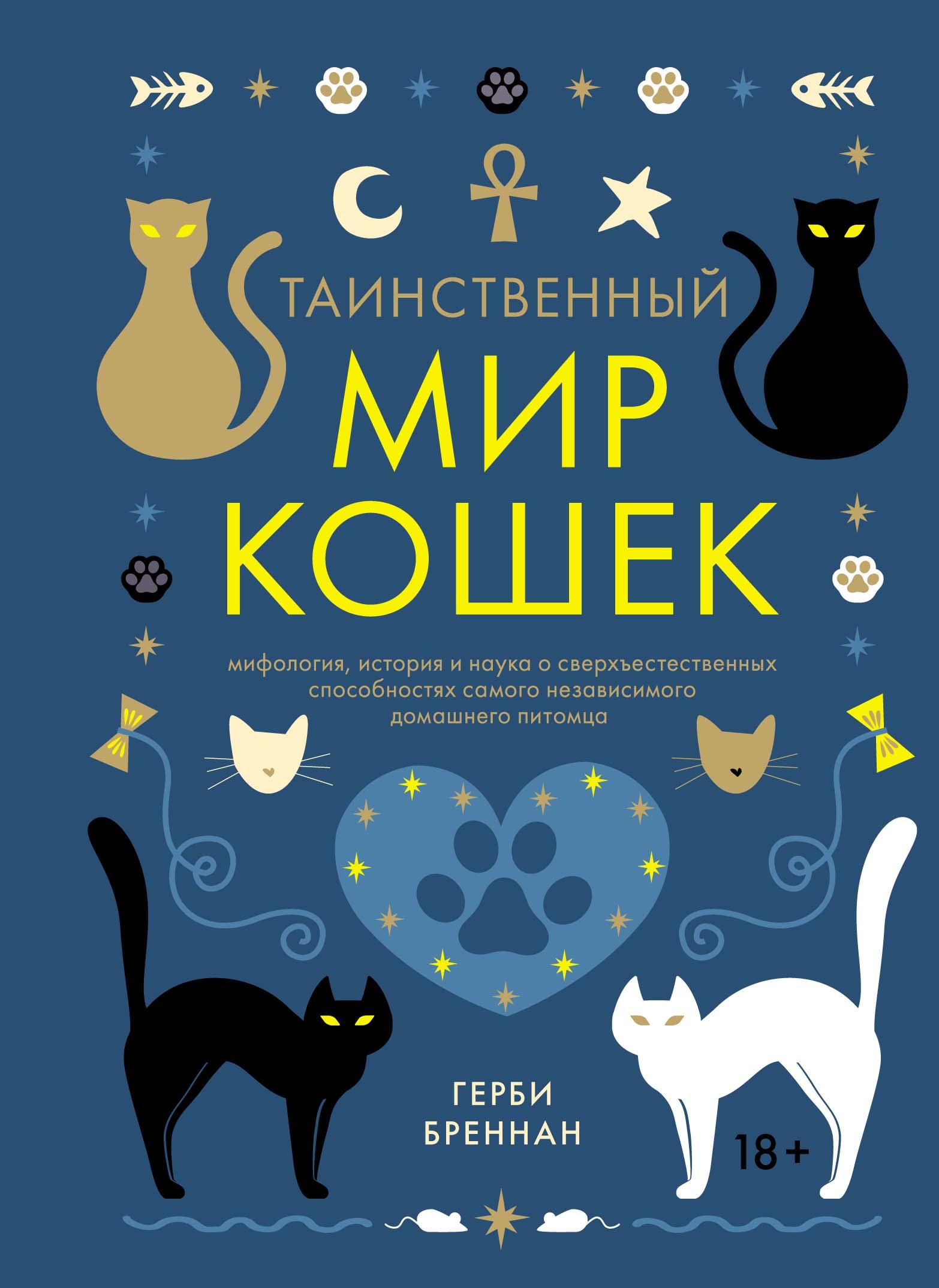 Таинственный мир кошек: Мифология, история и наука о сверхъестественных способностях самого независимого домашнего питомца Герби Бреннан