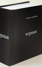 Вадим Саханенко - Чорная