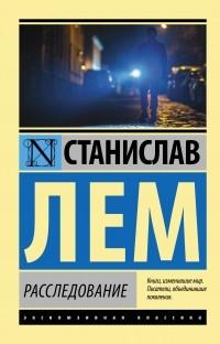 Станислав Лем - Расследование
