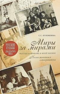 С. С. Куломзина - Миры за мирами. Россия и церковь в моей жизни. Воспоминания эмигрантки