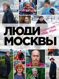 без автора - Люди Москвы. Спешим жить, любить, творить