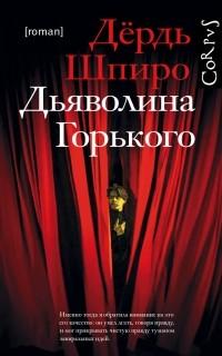 Дёрдь Шпиро - Дьяволина Горького
