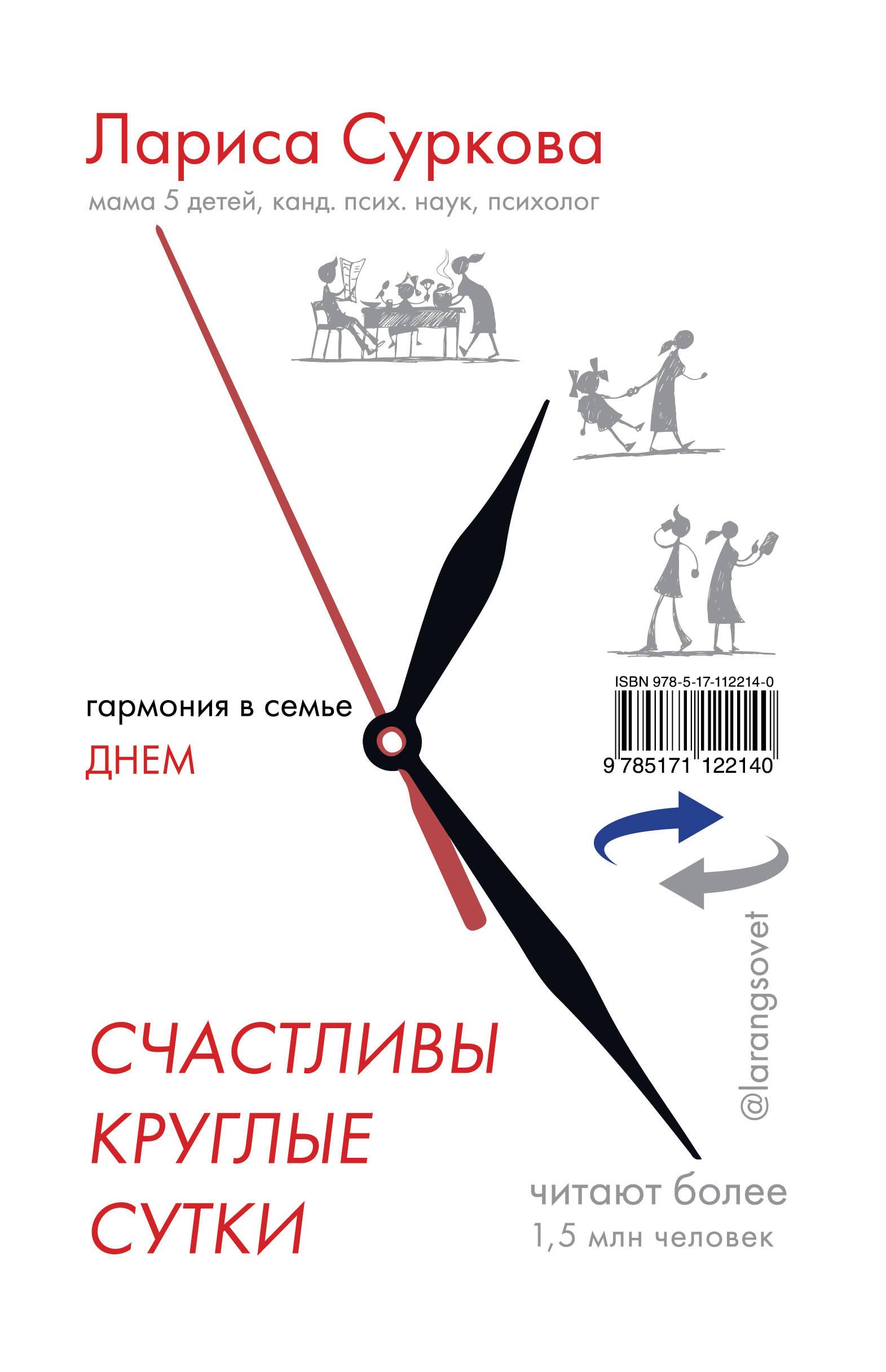 «Счастливы круглые сутки: гармония в семье днем и ночью» Лариса Суркова, Мария Эриль