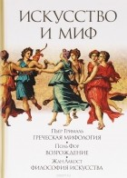 404f1e30d1d7 Искусство и миф. Греческая мифология. Возрождение. Философия искусства