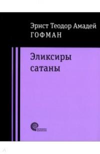 Эрнст Теодор Амадей Гофман - Эликсиры сатаны