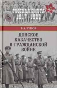 Рунов В. А. - Донское казачество в Гражданской войне