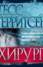 Тесс Герритсен - Хирург