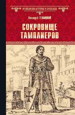 «Сокровище тамплиеров. Мечта конкистадора» Геннадий Левицкий