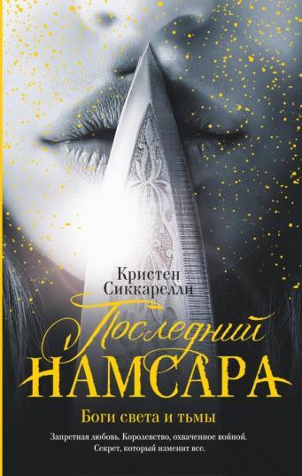 «Последний Намсара: Боги света и тьмы» Кристен Чиччарелли