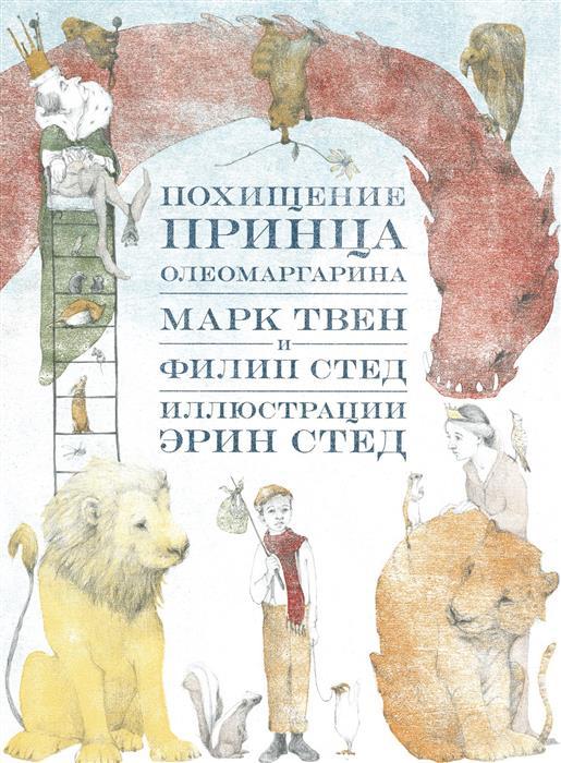 «Похищение принца Олеомаргарина» Марк Твен, Филип Стед