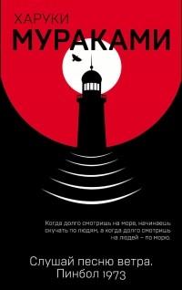 Харуки Мураками - Слушай песню ветра. Пинбол 1973 (сборник)