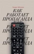 Тамара Эйдельман - Как работает пропаганда