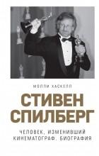 Молли Хаскелл - Стивен Спилберг. Человек, изменивший кинематограф. Биография