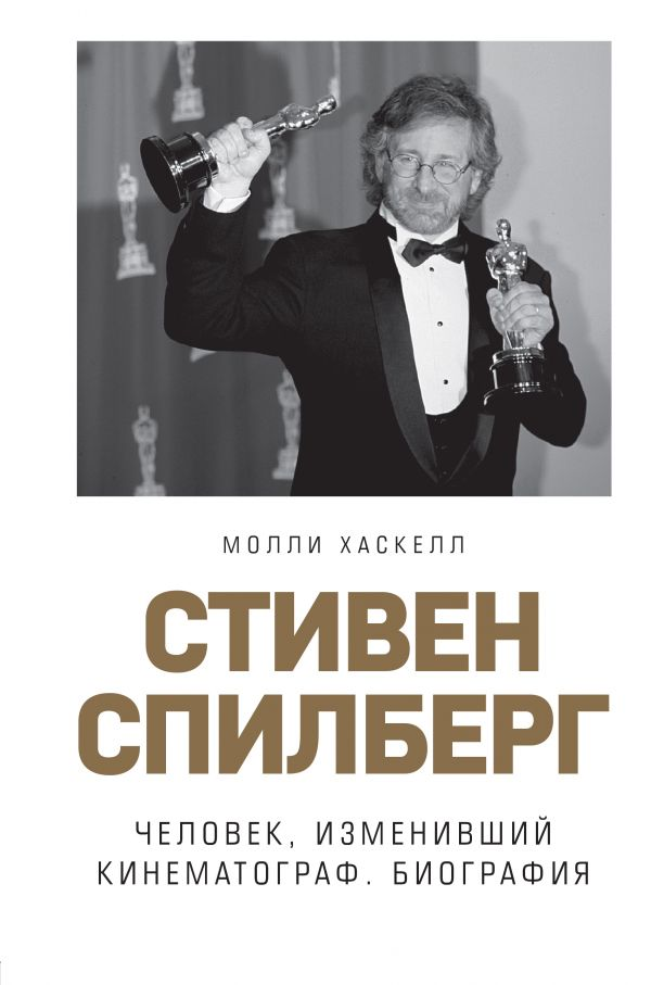 «Стивен Спилберг. Человек, изменивший кинематограф. Биография» Молли Хаскелл