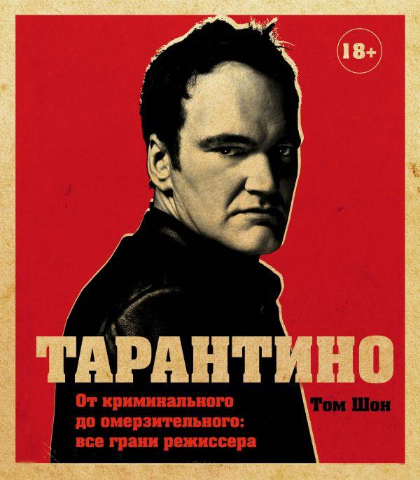 «Тарантино. От криминального до омерзительного: все грани режиссера» Том Шон