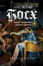 Нильс Бюттнер - Таинственный Босх. Кошмары средневековья в картинах художника