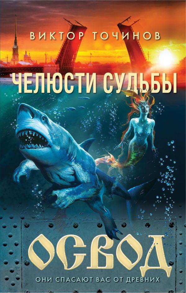 «ОСВОД. Челюсти судьбы» Виктор Точинов