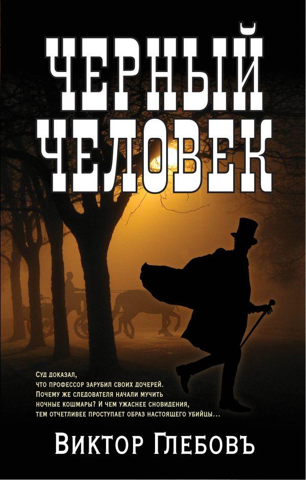 «Черный человек» Виктор Глебов