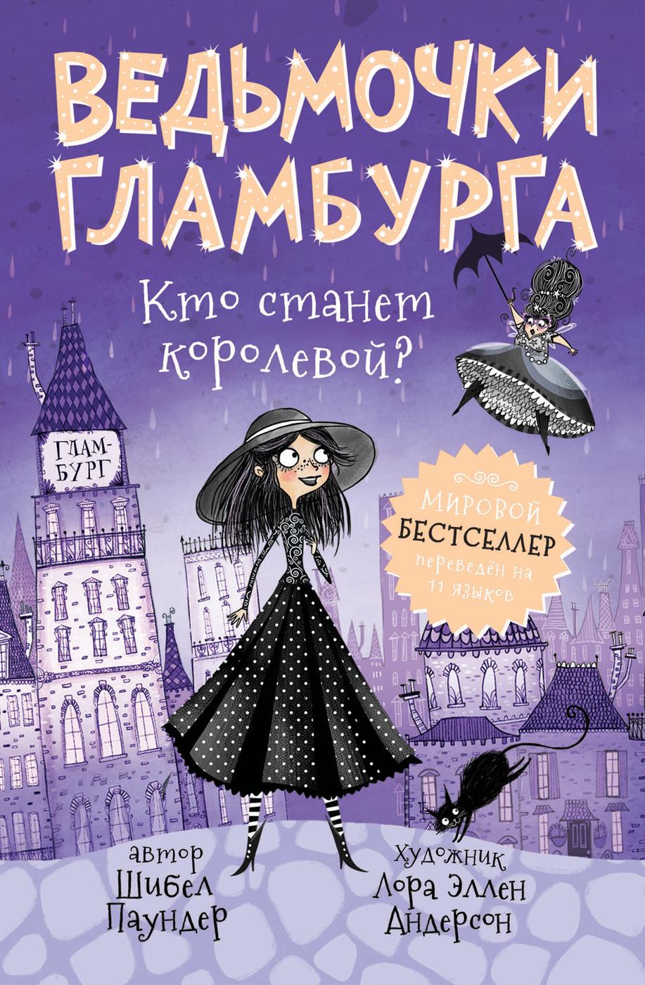 «Ведьмочки Гламбурга. Кто станет королевой?» Шибел Паундер