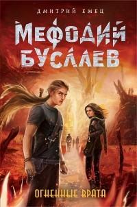 Дмитрий Емец - Огненные Врата