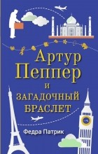 Федра Патрик - Артур Пеппер и загадочный браслет