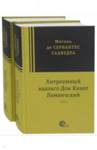 Мигель де Сервантес Сааведра - Хитроумный идальго Дон Кихот Ламанчский. В 2-х томах