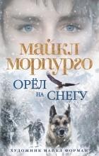 Майкл Морпурго - Орёл на снегу