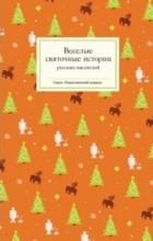 - Веселые святочные истории русских писателей (сборник)