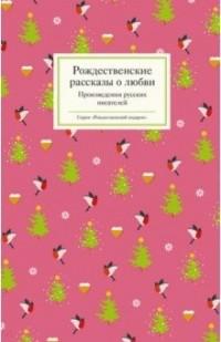 - Рождественские рассказы о любви. Произведения русских писателей